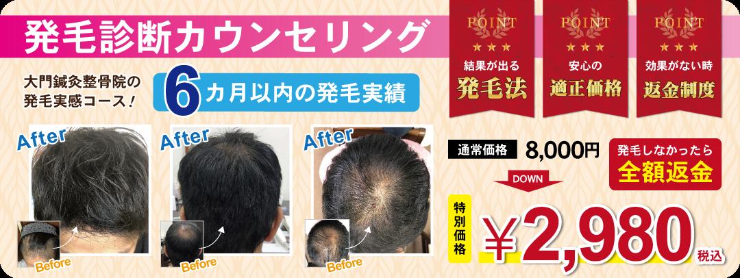 年齢・性別問わず、多くの方にその効果を確かめてほしい新世代の発毛システムです。